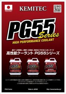 pg55series_leaflet01