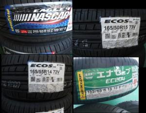 タイヤ各種